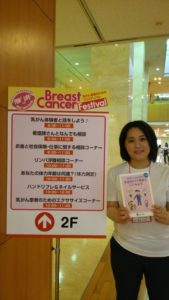 Breast Cancer Festival
