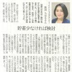 日経新聞掲載
