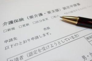 介護保険申請書