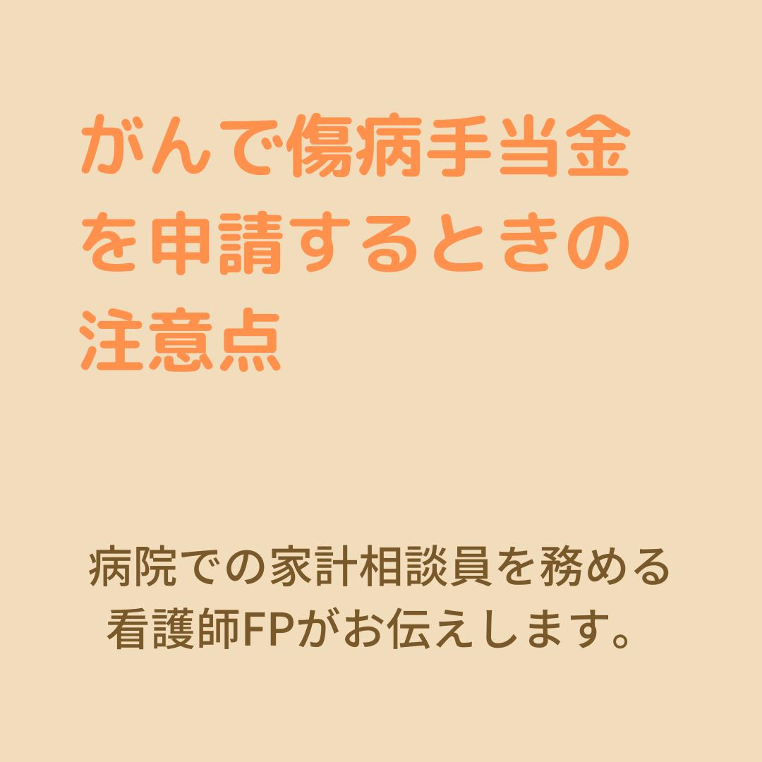 協会 けんぽ 傷病 手当 金