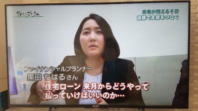 NHK出演VTR